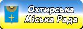 Охтирська міська рада